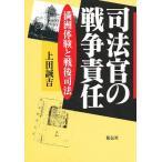 司法官の戦争責任 満洲体験と戦後司法/上田誠吉