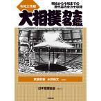 〔予約〕大相撲力士名鑑 令和三年版/亰須利敏/水野尚文