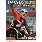 毎日クーポン有/ 東京パラリンピック2020 特別報道写真集