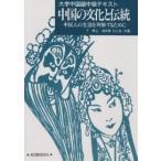 中国の文化と伝統