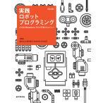 実践ロボットプログラミング LEGO Mindstorms EV3で目指せロボコン!/藤吉弘亘/藤井隆司/鈴木裕利