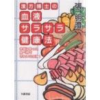 Yahoo!オンライン書店boox @Yahoo!店漢方博士の血液サラサラ健康法 体質にあった食べ物できれいな血液!/張明澄