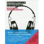 Ableton Liveによるトラックメイキング 基本から実践スキルまで BEATS,BASS,CHORDS,MIX & SHARE/齊藤義典