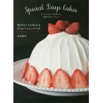 型がなくても作れるデコレーションケーキ シートスポンジ1枚焼けば、「特別な日のケーキ」に。/森崎繭香/レシピ