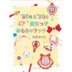 '80s & '90s魔女っ子おもちゃブック/愛原るり子