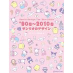 毎日クーポン有/ '90s〜2010sサンリオのデザイン/グラフィック社編集部
