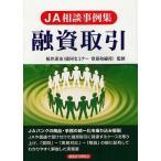 融資取引 JA相談事例集/桜井達也/経法ビジネス出版(株)