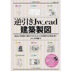 逆引きJw_cad建築製図 最高の図面の描き方がわかる実践的な解説書!/jw_HP関東