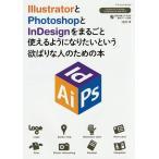 IllustratorとPhotoshopとInDesignをまるごと使えるようになりたいという欲ばりな人のための本/I&D