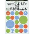 AutoCAD LTで学ぶ建築製図の基本/鳥谷部真