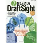 7日でおぼえるDraftSight DWG互換無料CADソフト/阿部秀之