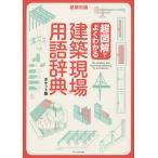 超図解でよくわかる建築現場用語辞典 ポケット版