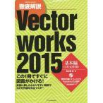 徹底解説Vectorworks 2015 基本編/鳥谷部真