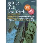 やさしく学ぶDraftSight DWG対応無料CADソフト/阿部秀之