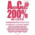 AutoCADを200%使いこなす本 もっと仕事がはかどる、AutoCADのコツを教えます。/阿部秀之