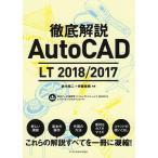 徹底解説AutoCAD LT 2018/2017/鈴木裕二/伊藤美樹