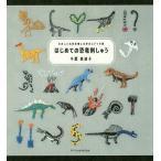 〔予約〕いちばんやさしい恐竜の刺繍/クロヤギシロヤギ/千葉美波子