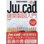 高校生から始めるJw_cad建築製図入門/櫻井良明