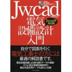 Jw_cad電気設備設計入門 自分で図面を引く電気工事士の方には最適の解説書です。/ObraClub
