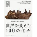 世界を変えた100の化石/ポール・D・テイラー/アーロン・オデア/真鍋真
