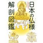 日本の仏様解剖図鑑 仏教の世界がマルわかり/瓜生中