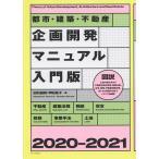 都市・建築・不動産企画開発マニュアル入門版 2020−2021/田村誠邦/甲田珠子