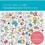 Yahoo!bookfan PayPayモール店mizutamaさんのイラストレッスン 今すぐマネしたい!簡単かわいいイラスト練習帳/mizutama