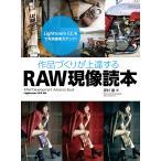 作品づくりが上達するRAW現像読本 Lightroom CC/6で写真編集力アップ!/澤村徹