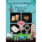 ホラグチカヨのデコパージュBOOK 美しいグラフィックアートで雑貨をデコる/ホラグチカヨ/デザイン渋谷綾乃