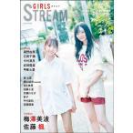 GIRLS STREAM(ガルスト) 乃木坂46梅澤美波・佐