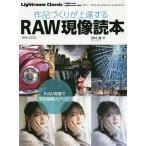 作品づくりが上達するRAW現像読本/澤村徹