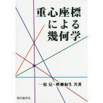 重心座標による幾何学/一松信/畔柳和生