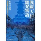 戦艦「大和」開発物語 最強戦艦誕生に秘められたプロセス 新装版/松本喜太郎