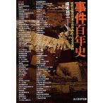 事件百年史 近代以降の日本人の歩みと100大事件/楳本捨三