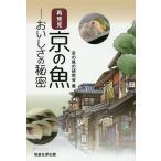 再発見京の魚 おいしさの秘密/京の魚の研究会