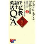 日曜はクーポン有/ 英語で話す「仏教」Q&A/高田佳人/ジェームスM.バーダマン
