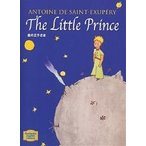 星の王子さま The little prince/サン・テグジュペリ