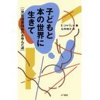「子どもと本の世界に生きて 一児童図書館員のあゆんだ道/アイリーン・コルウェル/石井桃子」の画像
