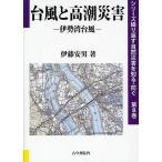 台風と高潮災害 伊勢湾台風/伊藤安男