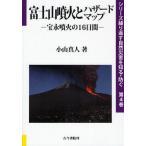富士山噴火とハザードマップ 宝永噴火の16日間/小山真人