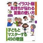 イラスト版気持ちが伝わる言葉の使い方 子どもとマスターする49の敬語/花田修一