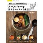スープジャーで楽するおべんとう生活 盛り付け、彩り、おかずの組み合わせいらず!/野上優佳子/レシピ