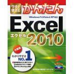 今すぐ使えるかんたんExcel 2010/技術評論社編集部/AYURA