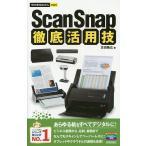 ScanSnap徹底活用技/芝田隆広