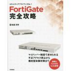FortiGate完全攻略 セキュリティアプライアンスNo.1/椎屋淳伸
