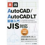 実践AutoCAD/AutoCAD LT製図入門/稲葉幸行