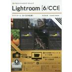プロフェッショナルワークショップLightroom〈6/CC対応版〉/吉田浩章