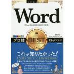 Wordプロ技BESTセレクション/森野沙織/ケイズプロダクション