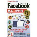 Facebook基本&便利技/リブロワークス