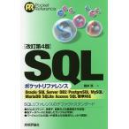 SQLポケットリファレンス/朝井淳